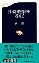 日本国憲法を考える