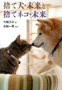 捨て犬・未来と捨てネコ・未来 (ノンフィクション・生きるチカラ) [ 今西乃子 ]
