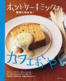 ホットケーキミックスで簡単に作れる!カフェおやつ
