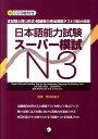 日本語能力試験スーパー模試N3 [ 石塚京子 ]