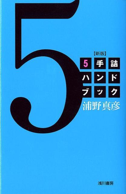 5手詰ハンドブック新版 [ 浦野真彦 ]