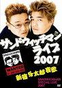 サンドウィッチマンライブ 2007 新宿与太郎哀歌 [ サンドウィッチマン ]