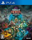 チルドレン・オブ・モルタ〜家族の絆の物語〜 PS4版