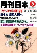 月刊 日本 2016年 03月号 [雑誌]