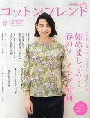 Cotton friend (コットンフレンド) 2016年 03月号 [雑誌]