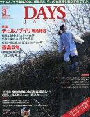 DAYS JAPAN (デイズ ジャパン) 2016年 03月号 [雑誌]