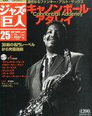 ジャズの巨人 第25号(3/29号) キャノンボール・アダレイ