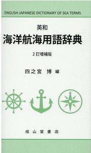 英和海洋航海用語辞典2訂増補版 [ 四之宮博 ]