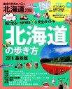 北海道の歩き方(2018)