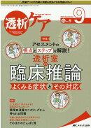 透析ケア2020年9月号 (26巻9号)