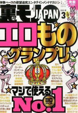 裏モノ JAPAN (ジャパン) 2016年 03月号 [雑誌]