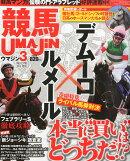 UMAJIN (ウマジン) 2016年 03月号 [雑誌]