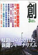 創 (つくる) 2016年 03月号 [雑誌]