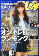 Samurai ELO (サムライ イーエルオー) 2016年 03月号 [雑誌]