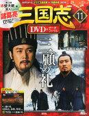 三国志DVD (ディーブイディー)&データファイル 2016年 3/3号 [雑誌]