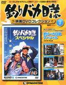 隔週刊 釣りバカ日誌映画DVDコレクション 2016年 3/15号 [雑誌]