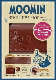 MOOMIN本革三つ折りミニ財布BOOK ([バラエティ])