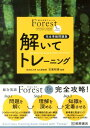 総合英語Forest 7TH EDITION解いてトレーニング第3版 完全準拠問題集 [ 石黒昭博 ]