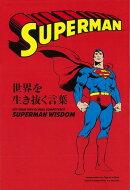 【バーゲン本】SUPERMAN 世界を生き抜く言葉
