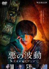 WOWOWオリジナルドラマ 悪の波動 殺人分析班スピンオフ DVD-BOX [ 古川雄輝 ]