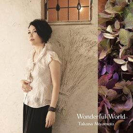 Wonderful World [ 宮本貴奈 ]