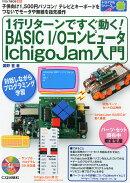 Interface (インターフェース) 増刊 1行リターンですぐ動く!BASIC I/O (ベーシック アイオー) 2016年 03月号 [雑誌]