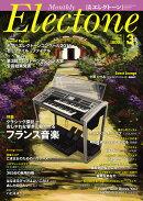 エレクトーンをもっと楽しむための情報&スコア・マガジン 月刊エレクトーン 2016年3月号