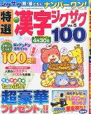 特選漢字ジグザグ Vol.5 2016年 03月号 [雑誌]