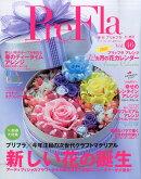 季刊 PreFla (プリ*フラ) 2016年 03月号 [雑誌]