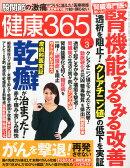 健康365 (ケンコウ サン ロク ゴ) 2016年 03月号 [雑誌]