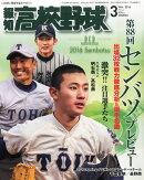 報知高校野球 2016年 03月号 [雑誌]