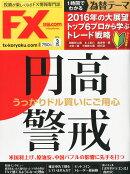月刊 FX (エフエックス) 攻略.com (ドットコム) 2016年 03月号 [雑誌]