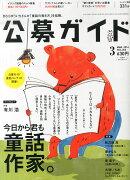 公募ガイド 2016年 03月号 [雑誌]