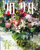 フローリスト 2016年 03月号 [雑誌]