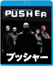 プッシャー【Blu-ray】 [ キム・ボドゥニア ]
