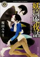 妖奇庵夜話 グッドナイトベイビー(5)