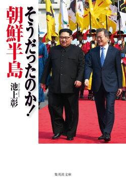そうだったのか! 朝鮮半島