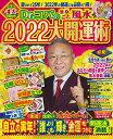Dr.コパのまるごと風水2022大開運術 (新Dr.コパの風水まるごと開運生活) [ 小林 祥晃 ]