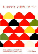 和のかわいい配色パターン