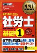 社労士完全攻略ガイド(2010年度版 基礎 1)