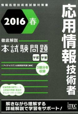応用情報技術者徹底解説本試験問題(2016春)