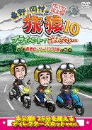 東野・岡村の旅猿10 プライベートでごめんなさい…西伊豆・ツーリングの旅 プレミアム完全版