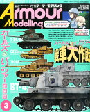 Armour Modelling (アーマーモデリング) 2016年 03月号 [雑誌]
