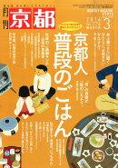 月刊 京都 2016年 03月号 [雑誌]
