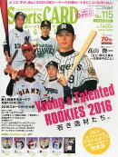 Sports CARD MAGAZINE (スポーツカード・マガジン) 2016年 03月号 [雑誌]