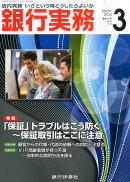 銀行実務 2016年 03月号 [雑誌]