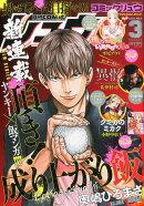 月刊 COMIC (コミック) リュウ 2016年 03月号 [雑誌]