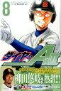 ダイヤのA act2(8) (講談社コミックス) [ 寺嶋 裕二 ] ランキングお取り寄せ