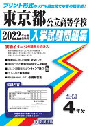 東京都公立高等学校入学試験問題集(2022年春受験用)
