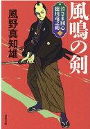 若さま同心 徳川竜之助【二】 風鳴の剣<新装版>